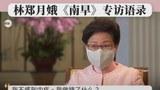 香港特首林郑月娥全面反击:从前的我回来了!