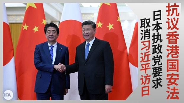 日本执政党要求取消习近平访日