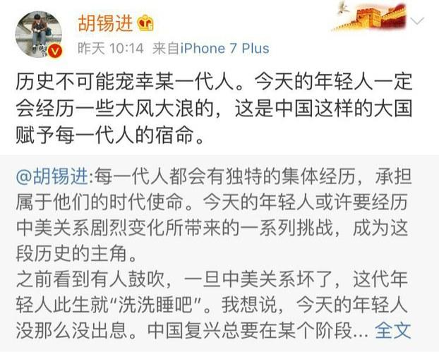 总编辑胡锡进7日在微信公众号发表文章