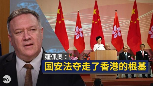 蓬佩奥称美国不会坐视中国破坏一国两制