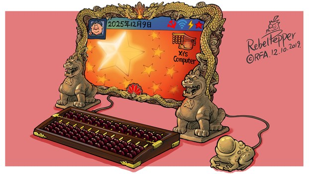 2025年的中国电脑。(变态辣椒)