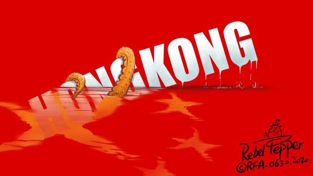 变态辣椒:香港 一国一制