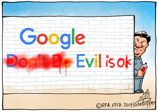 """变态辣椒:谷歌的宗旨是""""不作恶""""(Don't be evil),但是习近平却改为""""作恶没问题""""(Evil is okay)(变态辣椒)"""