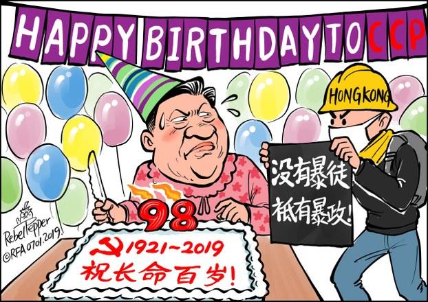 """共产党迎来98岁""""生日"""",香港人却集体抗议:""""没有暴徒,只有暴政。""""(变态辣椒)"""