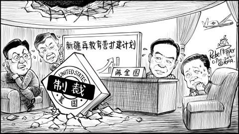 美国宣布对新疆侵权责任官员陈全国、朱海仑、王明山等实施制裁。(变态辣椒)