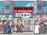 变态辣椒:新疆再教育集中营---习近平:我赢啦。(变态辣椒)