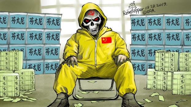 变态辣椒:中国是芬太尼的源头。最近的一次墨西哥的缉毒活动中,一次就缴获了25吨芬太尼。从中国偷运来的芬太尼造成很多美国人丢失生命。(变态辣椒)