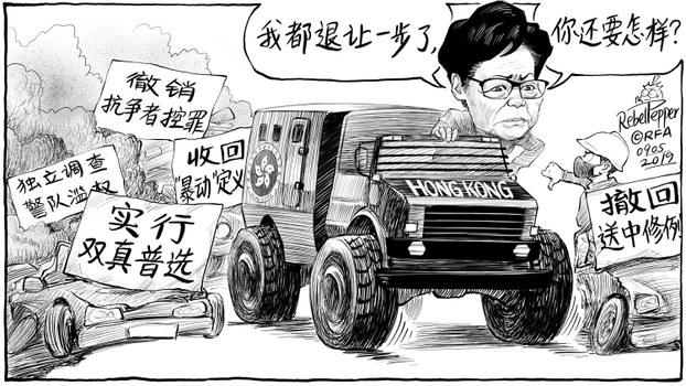 """林郑月娥说:""""我都退让了一步了,你还要怎样?""""但是抗议者的要求还包括撤销抗议者控罪、收回""""暴动""""定义、独立调查警队揽权、实行双真普选、撤回送中修例等。(变态辣椒)"""