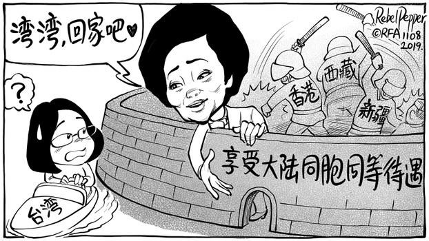 """中共在四中全会后对台推出""""26条措施"""",提出台湾民众可以""""享受大陆同胞同等待遇"""",甚至中央电视台的主持人喊出""""湾湾,回家吧""""的口号。但是中国对香港、新疆和西藏的严厉镇压,让台湾不寒而栗。(变态辣椒)"""