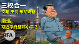 三权合一thumbnail南巡.png