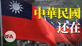 中华民国还在thumbnail.png