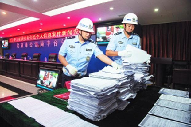北京丰台民警日前整理一起非法获取公民信息大案的资料。(网络图片)