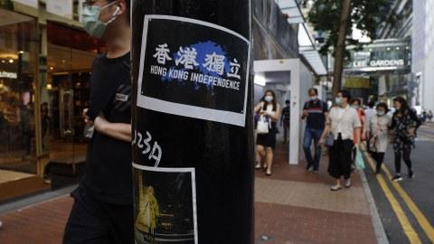 """2020年7月2日,香港民众走过街头的一个抗议者留下的""""香港独立""""的标志。(美联社)"""