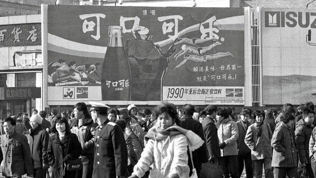 在社会与文化方面,中国的八十年代是一个比较松动活跃的时代。(Public Domain)