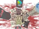 6月12日,香港103万人上街,抗议香港政府欲强行通过《逃犯条例》修订草案 ,却遭香港警方使用武力驱逐,造成多人受伤送医;此事件引发全世界新闻媒体的关注,唯独中共媒体噤声装聋作哑,并把「香港加油」、「反送中」等词句列为禁语。(创作者:吴小勳,台湾自由创作者,目前从事插画工作)
