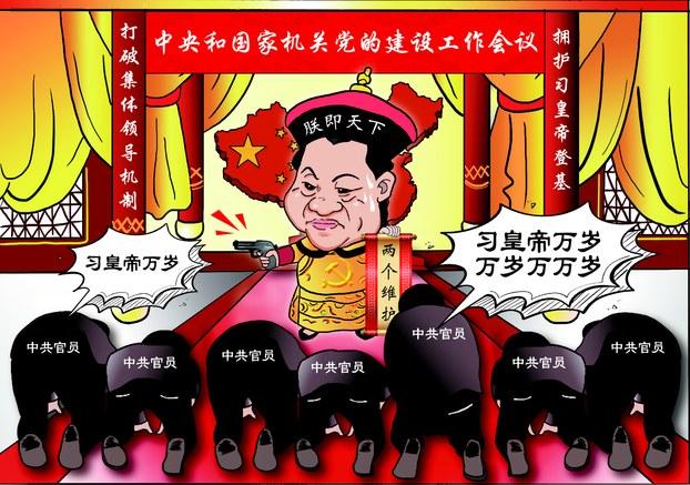 吴小勳:党中央最大,党中央只听习大大。(创作者吴小勳为台湾自由创作者,目前从事插画工作)