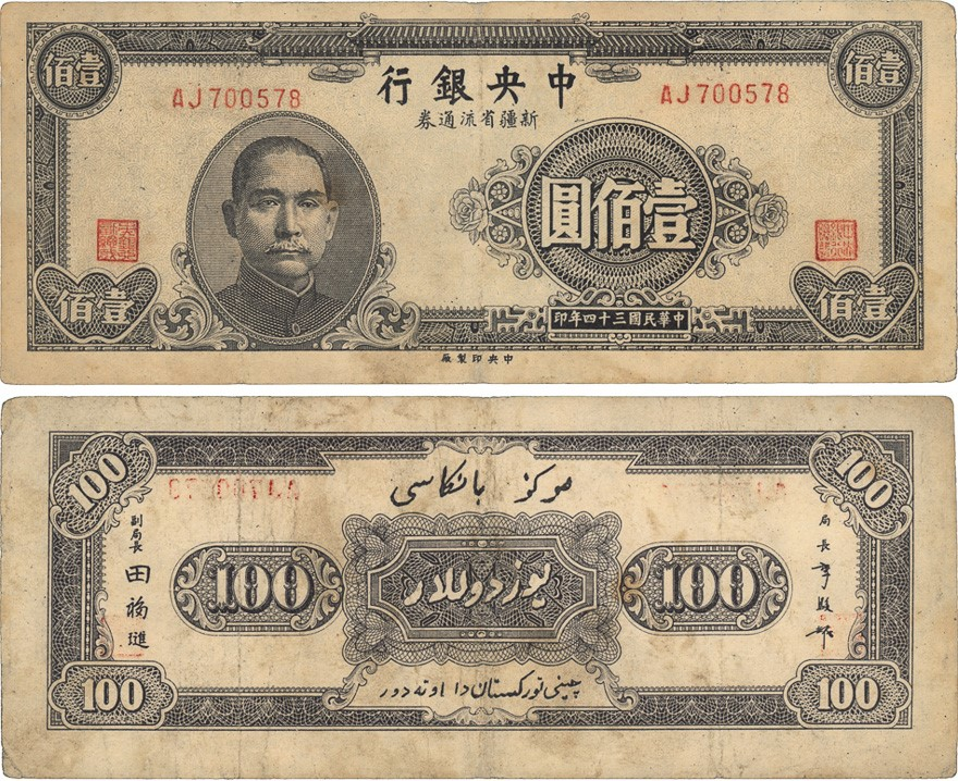 两张民国旧钞。(Public Domain)