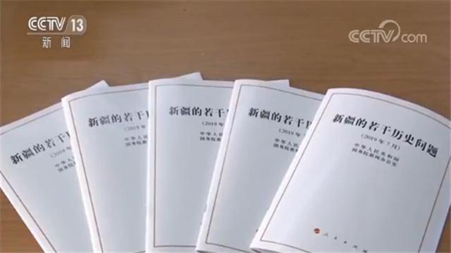 中国国务院的《新疆的若干历史问题白皮书》。(视频截图)