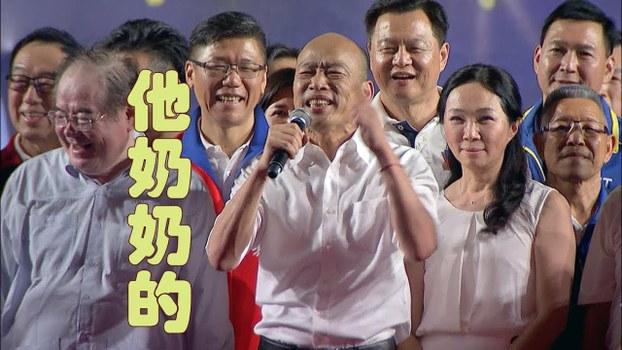 """国民党候选人韩国瑜在新北市举办造势大会上针对他的抹黑骂""""他奶奶的""""。(视频截图)"""