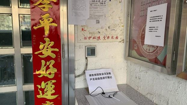 北京一个小区为防止武汉肺炎,要求返京的住户自觉登记。(美联社)