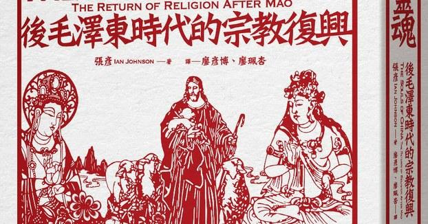 张彦(Ian Johnson)的《中国的灵魂:后毛泽东时代的宗教复兴》。(封面照)