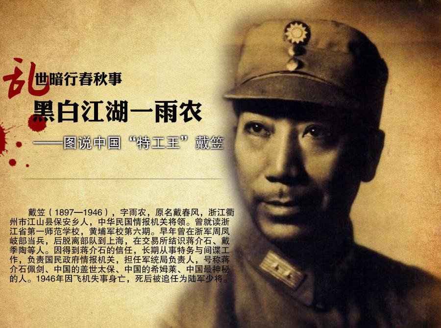 """戴笠被华文世界成为""""特工王""""。(Public Domain)"""