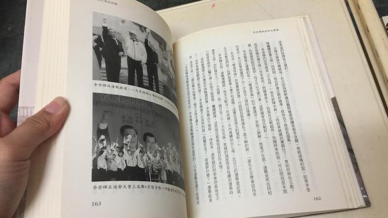 邹景雯《李登辉执政告白实录》。(Public Domain)