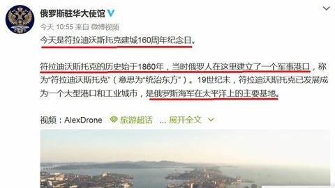 """2020年7月2日,俄驻华使馆发布一条微博,纪念符拉迪沃斯托克市建城160周年,称该市的历史始于1860年,其城名意为""""统治东方""""。(微博截图)"""