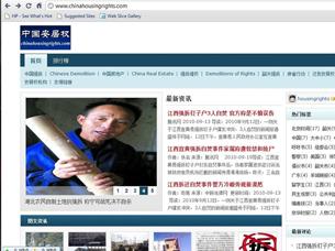 图片:由海外中国民运人士创办的《中国安居权网》。(记者CK提供)