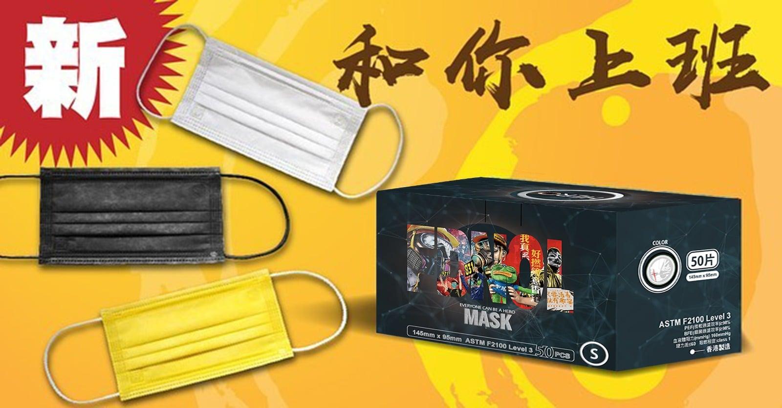 """""""黄厂""""Yellow Factory口罩广告。(Yellow Factory脸书)"""