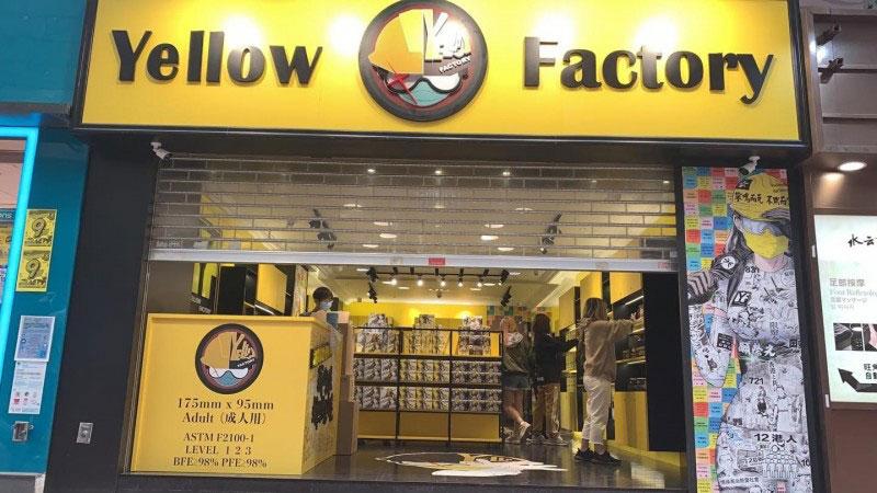 """卖黄色口罩的""""黄厂""""Yellow Factory涉嫌违反国安法(Yellow Factory脸书)"""