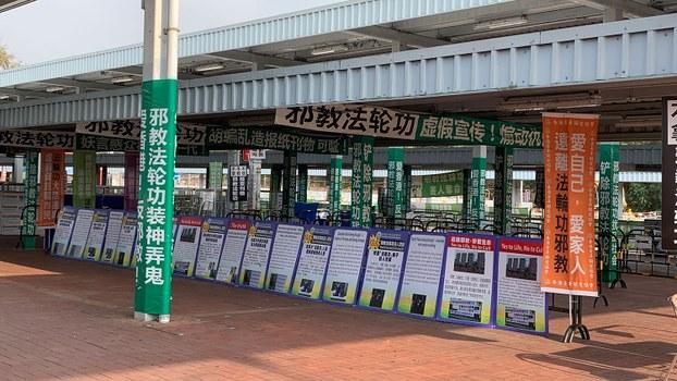 青关会在落马洲公车站摆放海报、横额的情况 (记者 郑日尧摄)