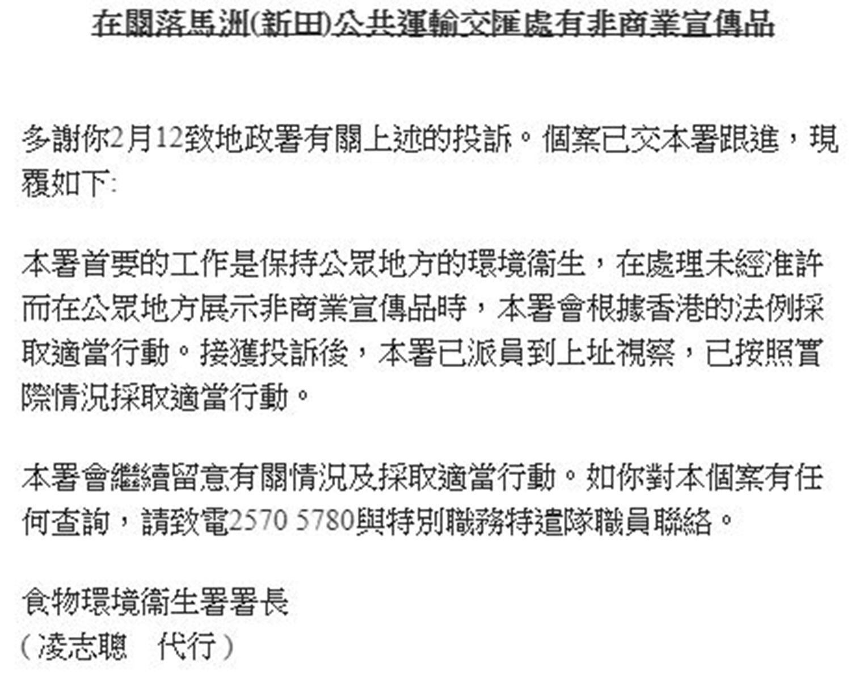 记者向当局查询后,食环署以书面通知已处理相关事情 (记者 郑日尧摄)