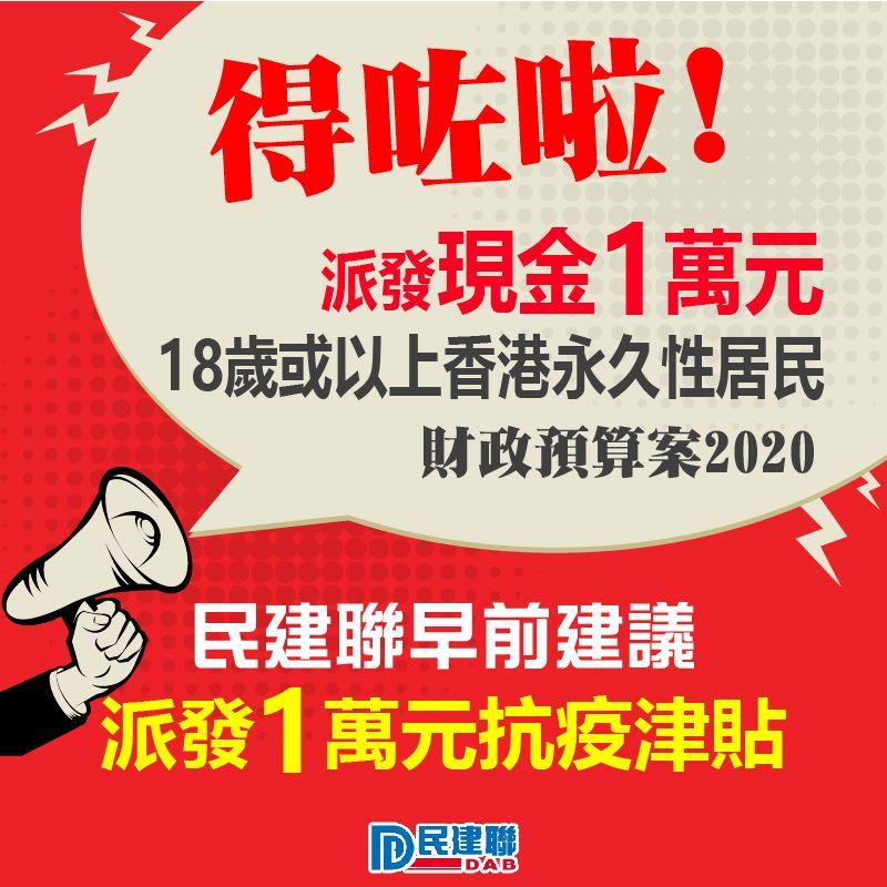 """就在香港财政司司长陈茂波宣布""""全民派钱""""以后,亲北京最大党民建联立刻在社交媒体发帖,强调他们早于2月12日,已建议港府派钱。(民建联脸书图片)"""