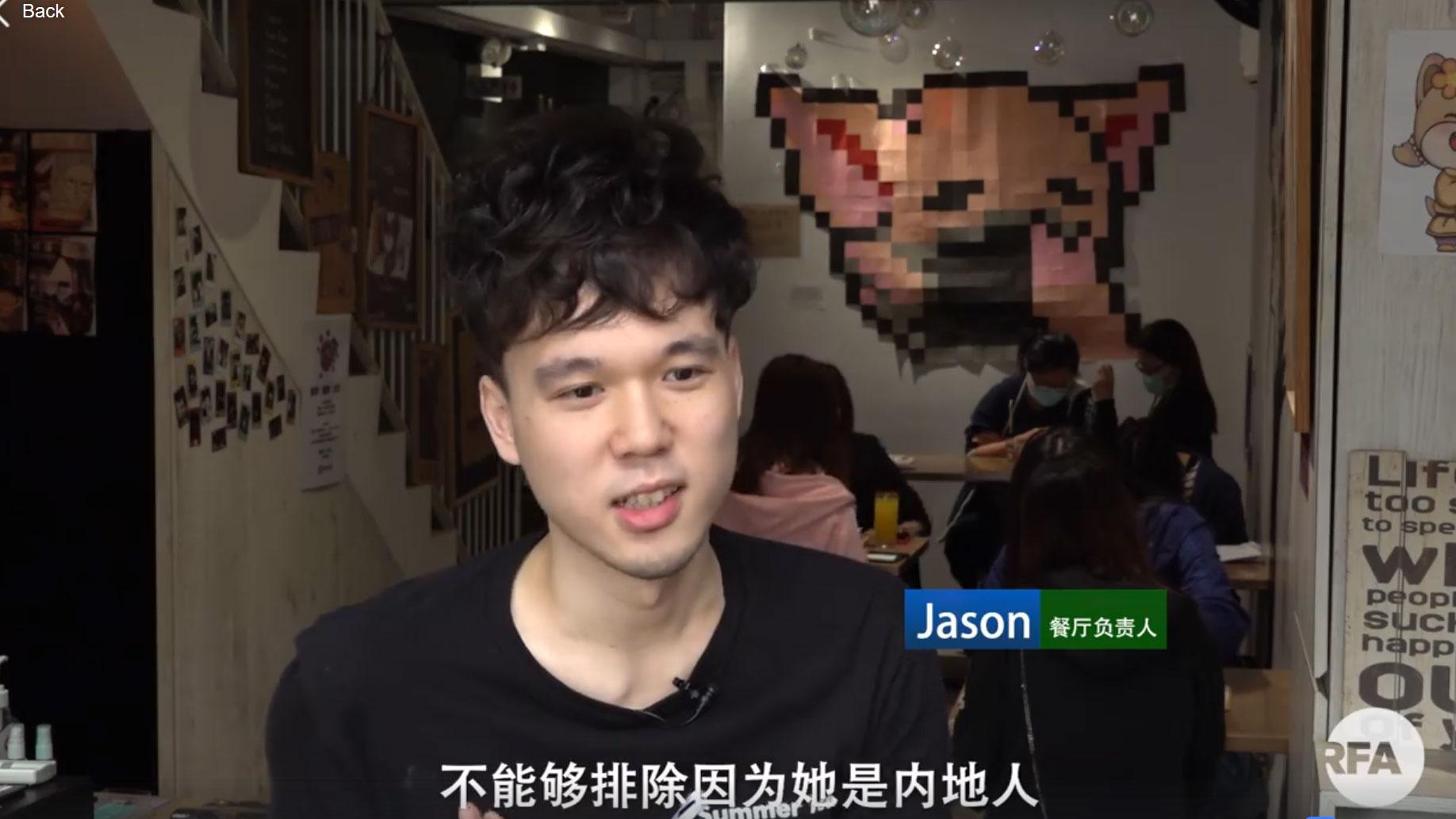 黄店合伙人Jason。(视频截图)