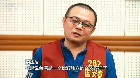 """中国宣称破获台湾间谍 让当事人在镜头前""""认罪"""" 台湾驳斥是恶意诬陷。(央视截图)"""
