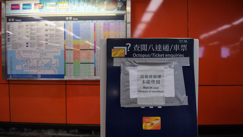 2019年10月8日,香港关闭旺角地铁站提示牌。(法新社)