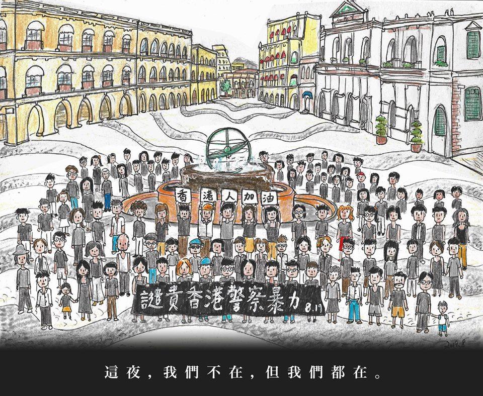 澳门人为香港人加油(图源:facebook/敢讲香港加油的澳门人@macau.standwithHK)