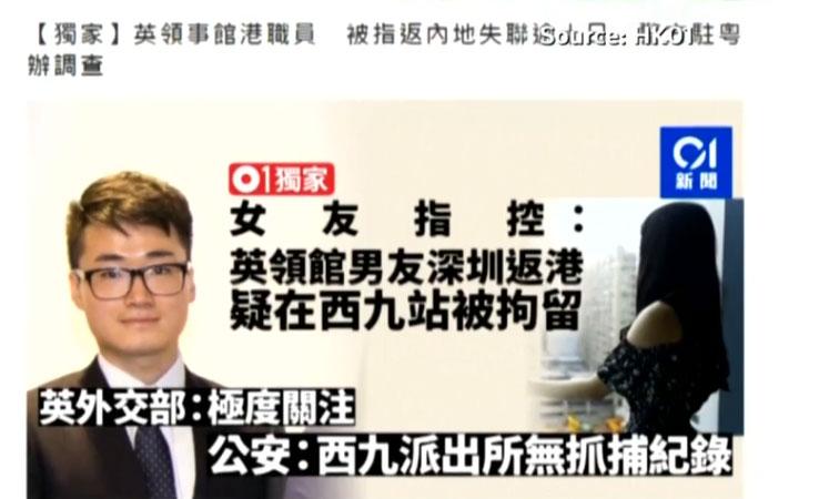 英国驻港总领事馆职员郑(Simon Cheng),被内地当局拘留,英国外交部表示关注。(视频截图/路透社)