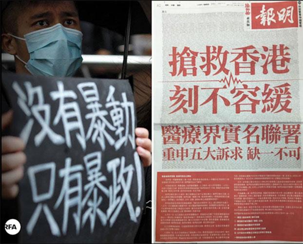 """2019年9月11日,医疗界在《明报》刊登实名联署,""""抢救香港刻不容缓""""。"""