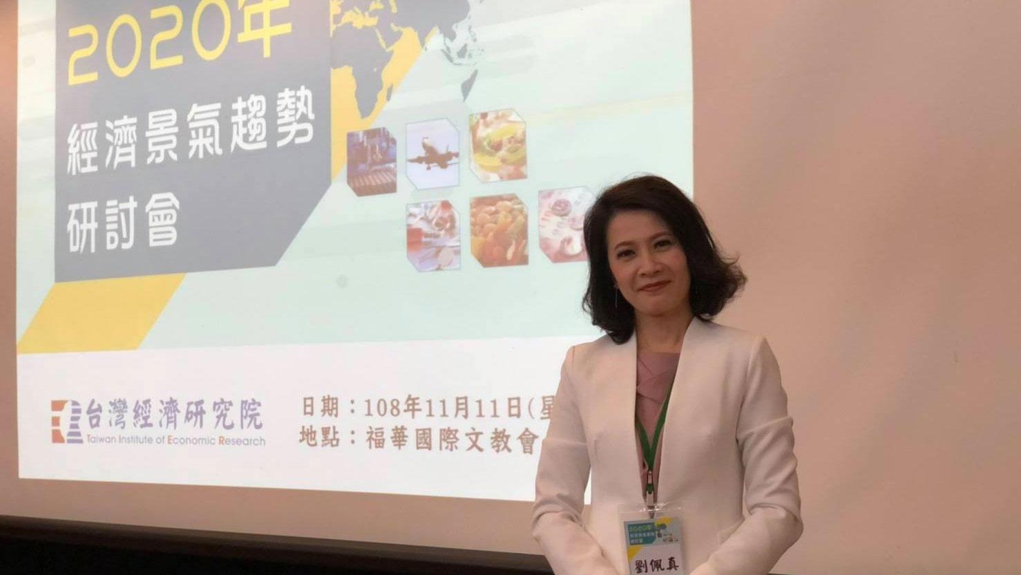台湾经济研究院产经研究员刘佩真(刘佩真脸书)