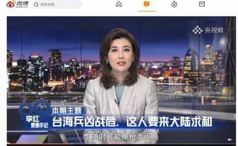 """中国官媒央视在评论节目竟用""""这人""""指王金平是来""""求和""""。(截图自央视微博)"""