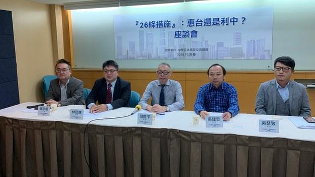 """在台北举办一场""""26条措施:惠台还是利中?""""座谈会。(记者 黄春梅摄)"""