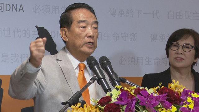宋楚瑜宣布与广告人余湘搭档竞选2020总统大选。(记者 李宗翰摄)