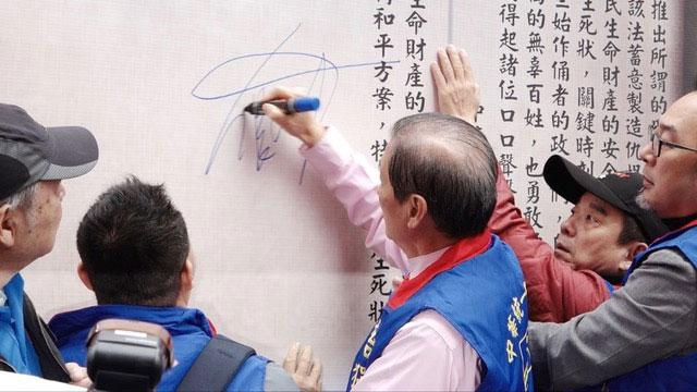 统促党总裁张安乐出席反《反渗透法》,并签署生死状。(记者 陈明忠摄)
