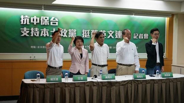 台独建国联盟、社民党、基进党联合支持蔡英文连任。(台独建国联盟脸书)