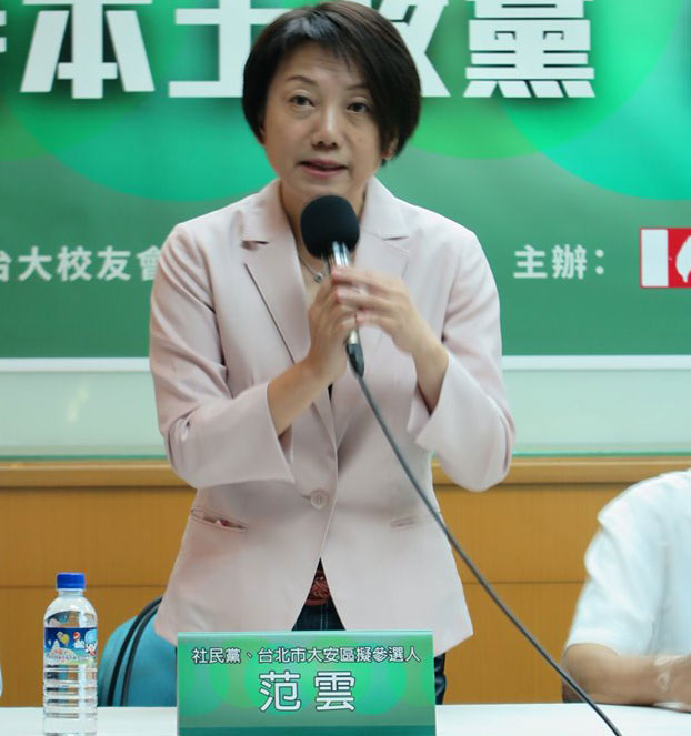社民党召集人范云(图源:台独建国联盟脸书)