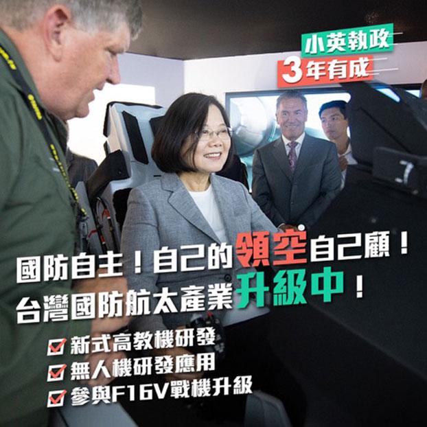 资料图片:2019年8月15日,在台湾的总统蔡英文进入F-16战机模拟舱。(蔡英文脸书提供)