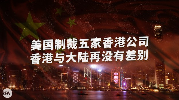 美国 一次过制裁5家香港公司      学者警告香港科技金融公司步后尘