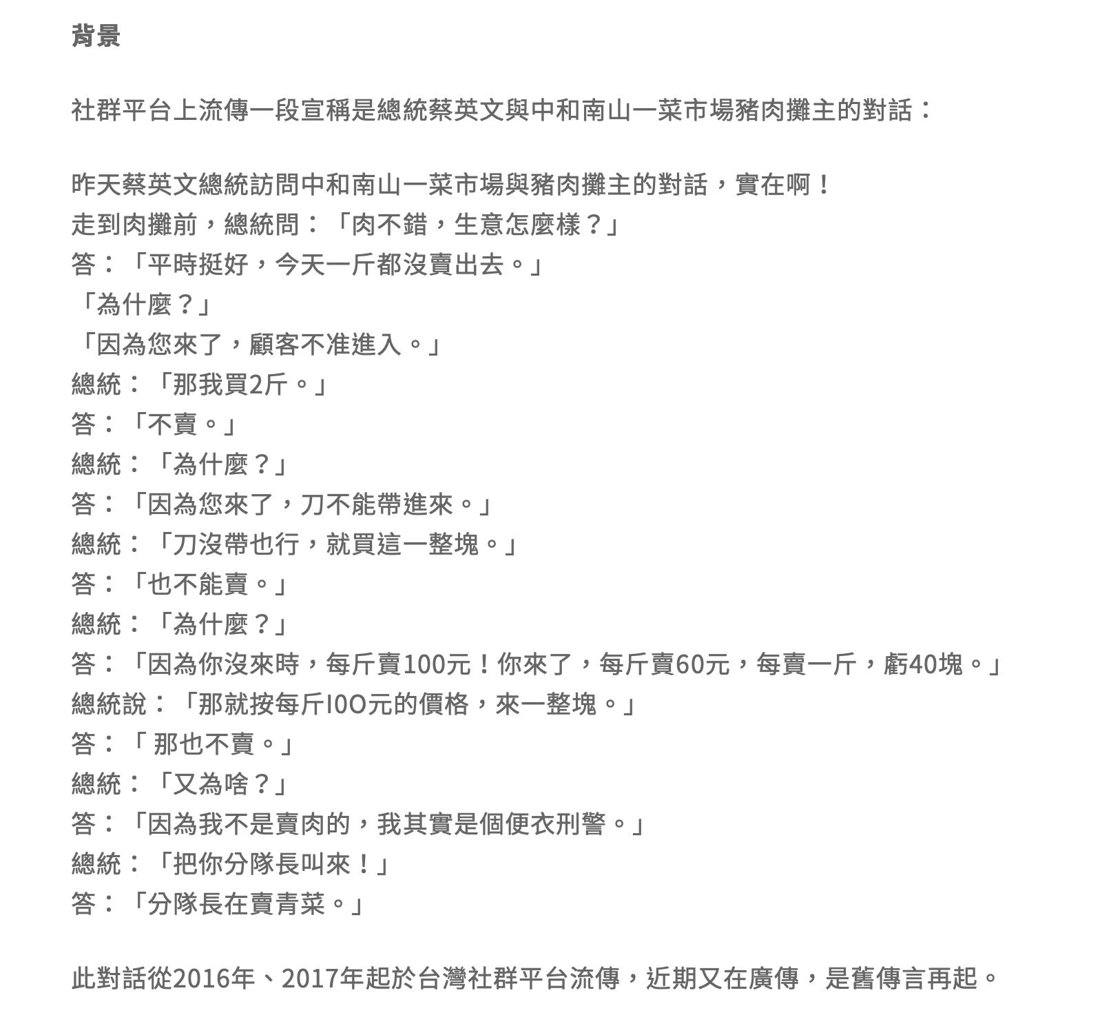网上散播蔡英文视察市场与便衣刑警伪装的猪肉摊商对话的假讯息。(截自台湾事实查核中心调查报告网页)